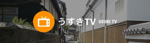うすきTV USUKI TV